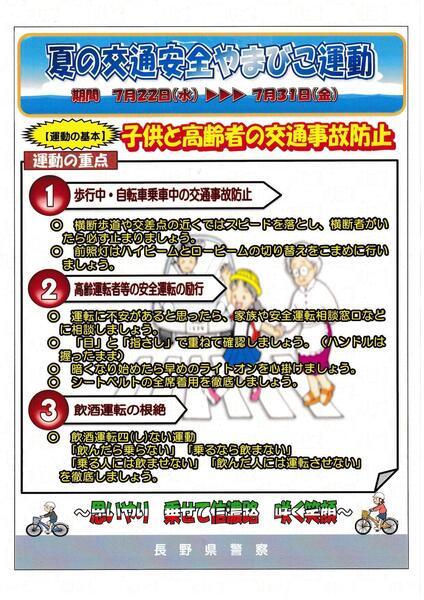 r2yamabiko_page-0001.jpg