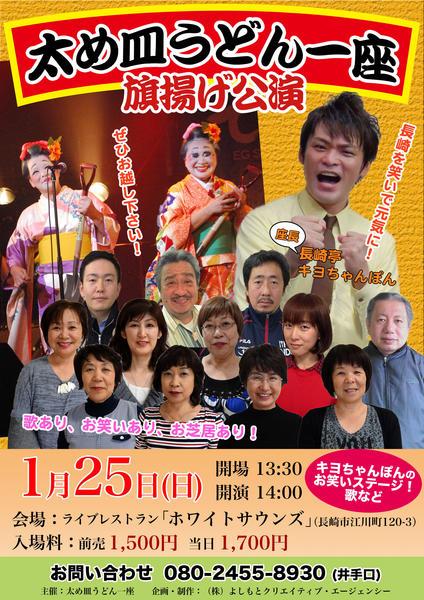 太め皿うどん一座公演チラシ.jpg
