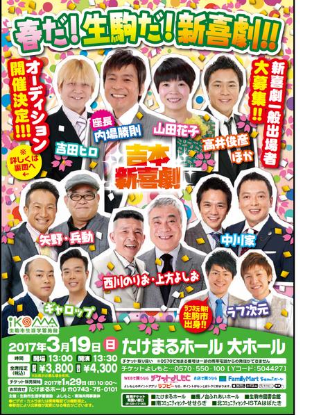 新喜劇チラシ (1).png