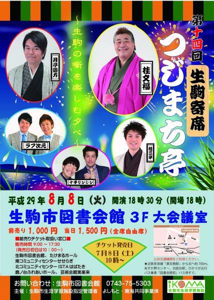 つじまち亭3-01 (6) (1).jpg