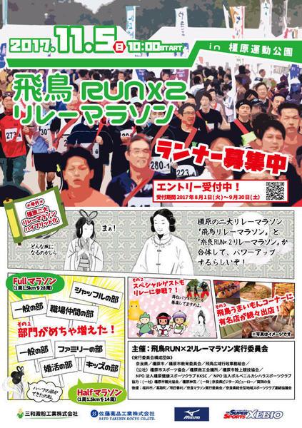 asuka-rm2017img.jpg