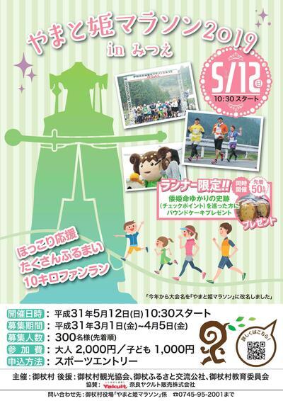【最終】マラソンチラシ表.jpg