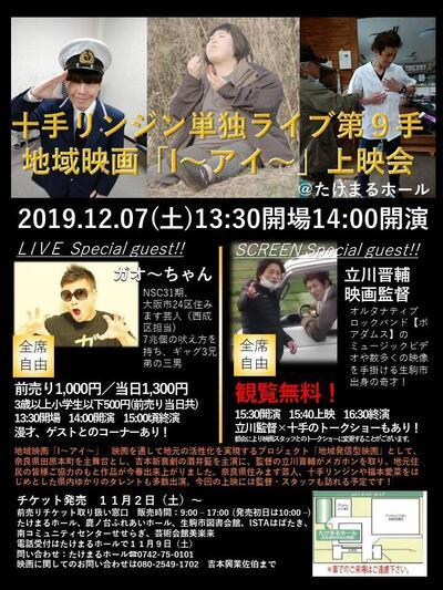十手リンジン単独ライブ第9手チラシ.jpgのサムネイル画像