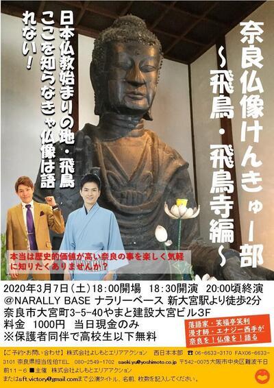 0307仏教.pptx.jpg
