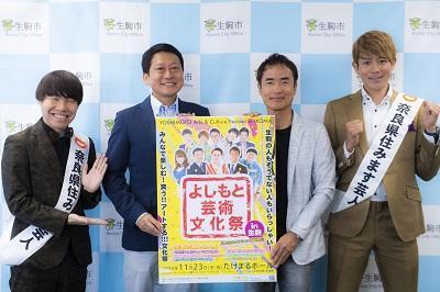 1123生駒芸術文化祭記者会見.jpg