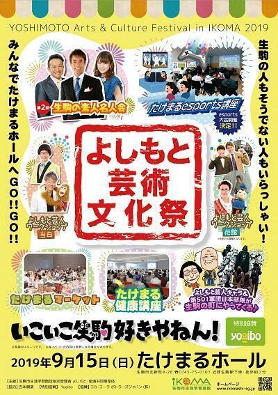 よしもと芸術文化祭.jpg