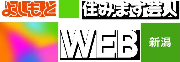よしもと住みます芸人47web 新潟