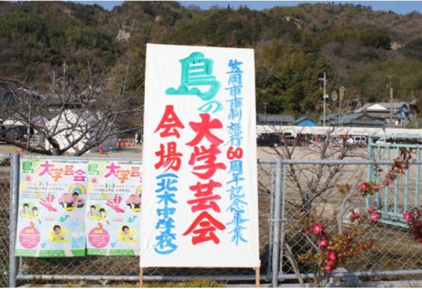 笠岡大学芸会.PNG