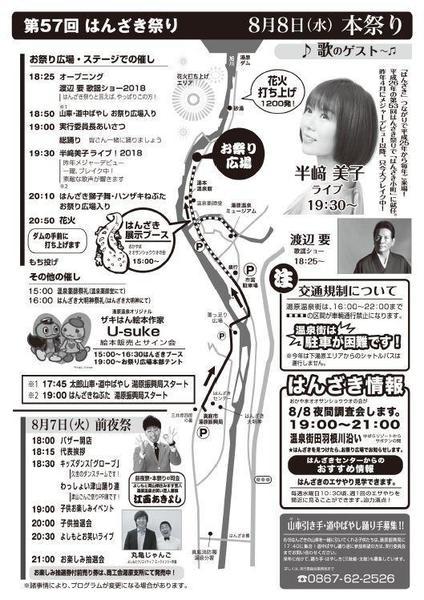 はんざき祭り2.JPG