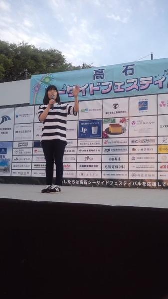20170618高石ネタ.jpg