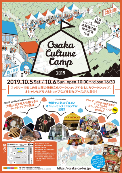 OSAKA CULTURE CAMP.png