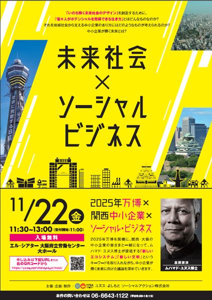 11.22ユヌス表.png