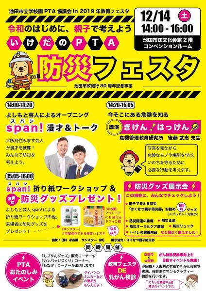 12.14池田市イベントチラシIMG_3868.JPG