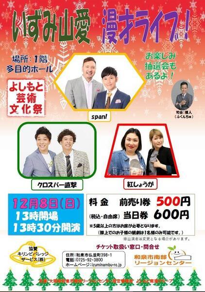 191208よしもと芸術文化祭(漫才ライブ)in和泉市.jpg
