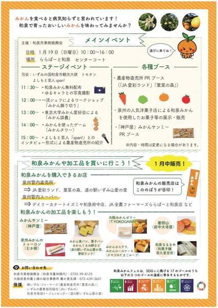 20.1.19 和泉みかんフェス.jpg