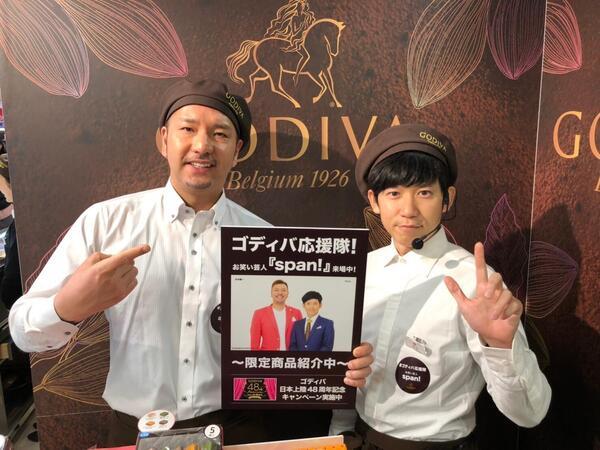 2020126GODIVA応援隊@高島屋大阪店_200214_0018.jpg