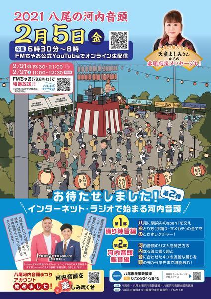 河内音頭ポスター第2弾-B2-5(最終稿)_page-0001-1.jpg