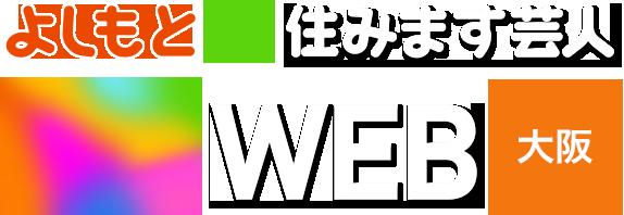 よしもと住みます芸人47web 大阪