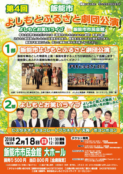 よしもとふるさと劇団飯能公演2018画像データ (1).jpg