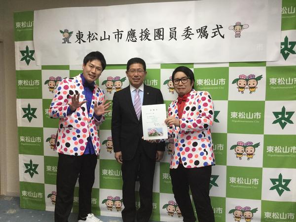 2018.3.16 東松山市委嘱式②.jpeg