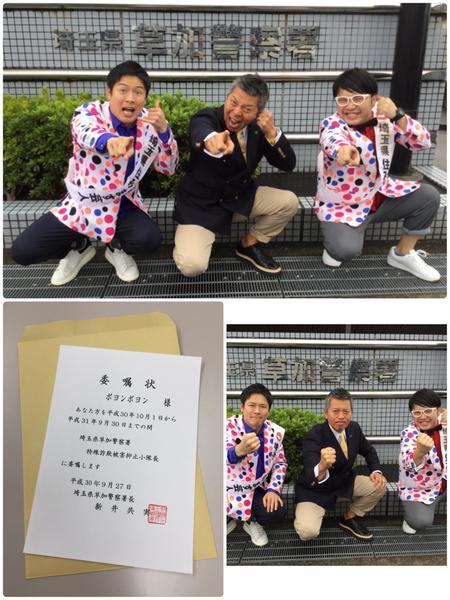 2018.9.27草加警察委嘱式.jpeg