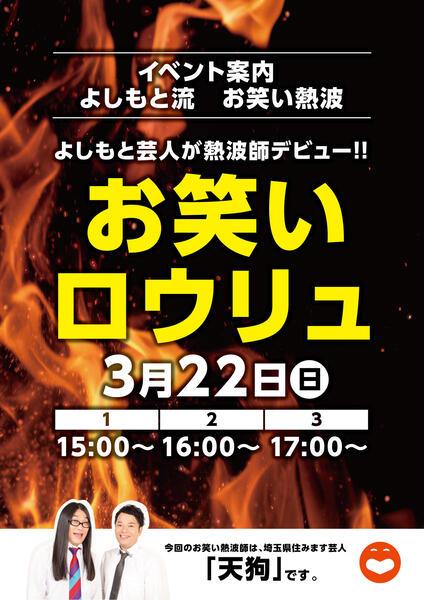 200322_A1よしもとお笑い浴場_イベント案内ポスター[天狗].jpg
