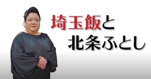 埼玉飯と北条ふとしトップ.JPG