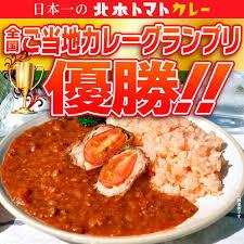 北本カレー2.jpg