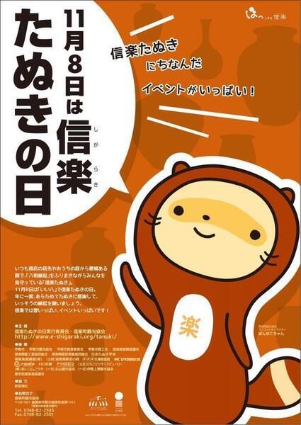 2019-tanukiday-po-190807-725x1024.jpg