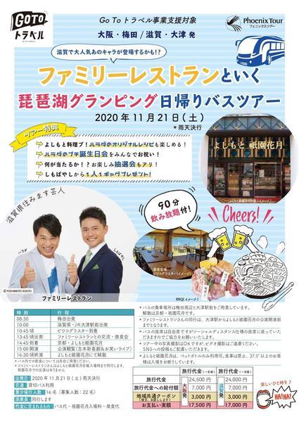 2020_yoshimoto_bustour_page-0001.jpg