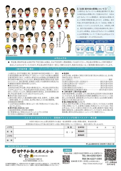 2020_yoshimoto_bustour_page-0002.jpg