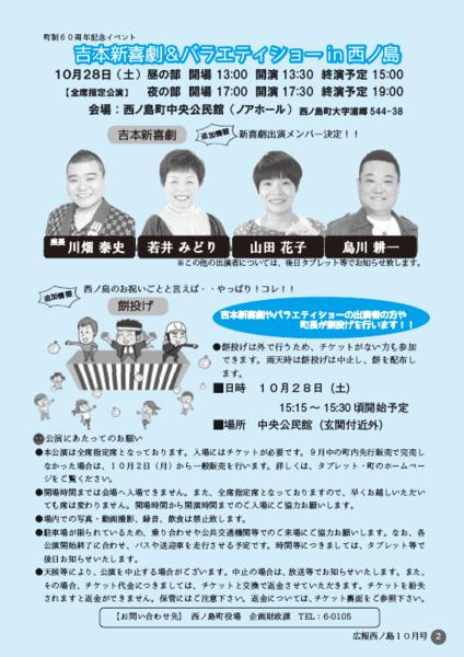 チラシ【西ノ島新喜劇】.PNG