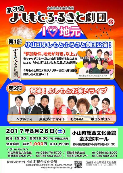 ふるさと劇団2017(完成).jpg