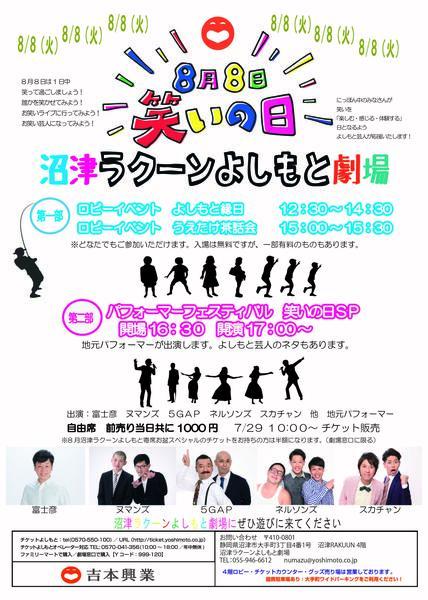 18【静岡】8.8劇場チラシ-.jpg
