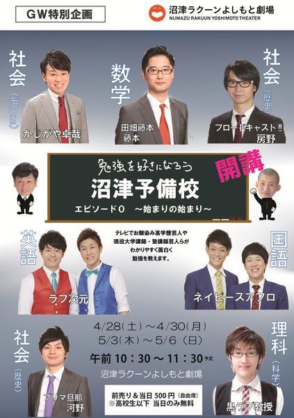 沼津予備校ポスター 表.jpg