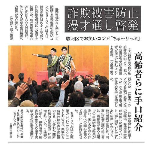 20180510静岡新聞.jpg