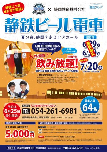 20180720ビール電車チラシ.jpg
