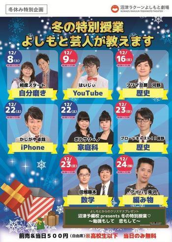 沼津予備校冬の特別授業表.jpg