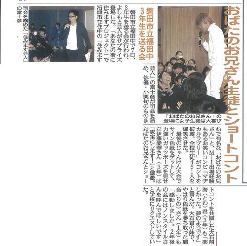 20190308【静岡】磐田市立福田中学校3年生を送る会(スポーツ報知14P).jpg