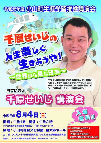 2019小山町生涯学習講演ちらし校正_ページ_1.jpg