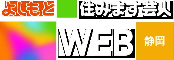 よしもと住みます芸人47web 静岡