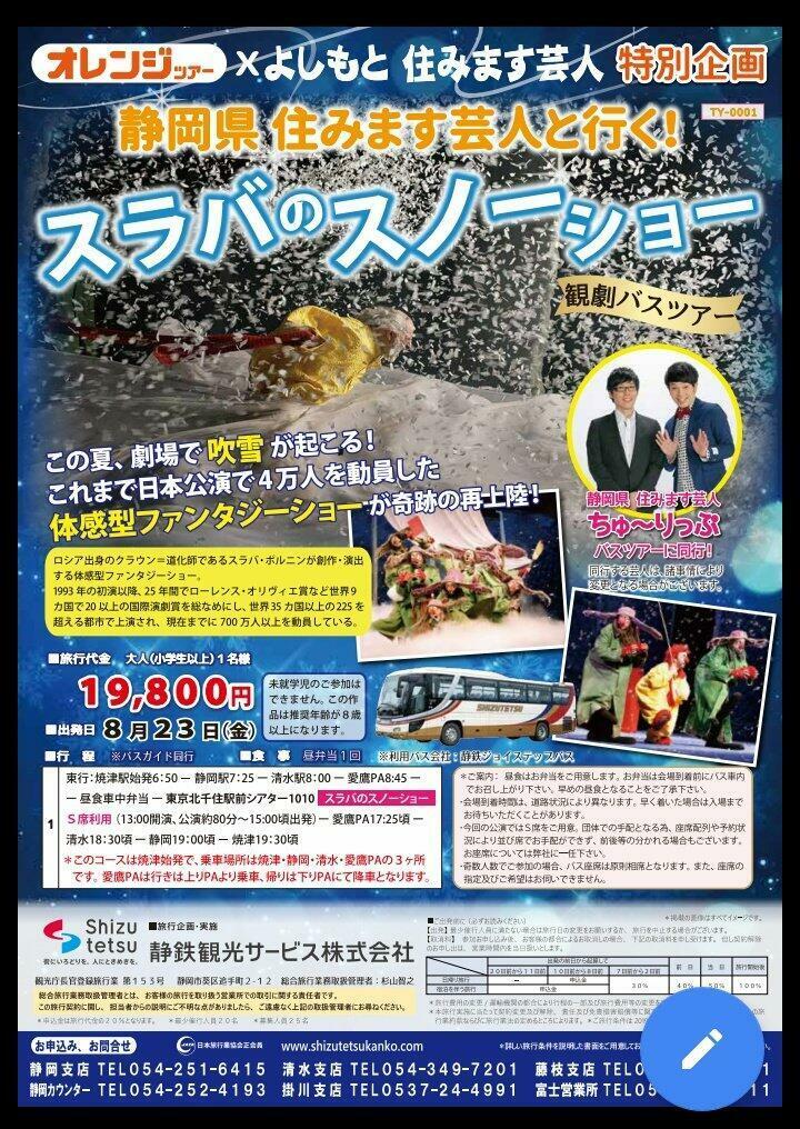 http://47web.jp/shizuoka/uploads/D_PgpCTUwAEc9QF.jpg