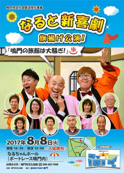 WEB向け_ 290808鳴門新喜劇旗上公演【表】.jpg
