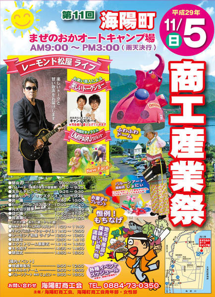 2017海陽町商工祭ポスター.jpg