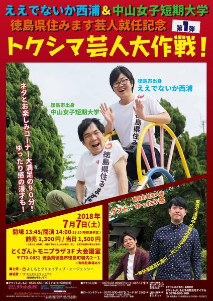 180707トクシマ芸人大作戦_02.output.jpg