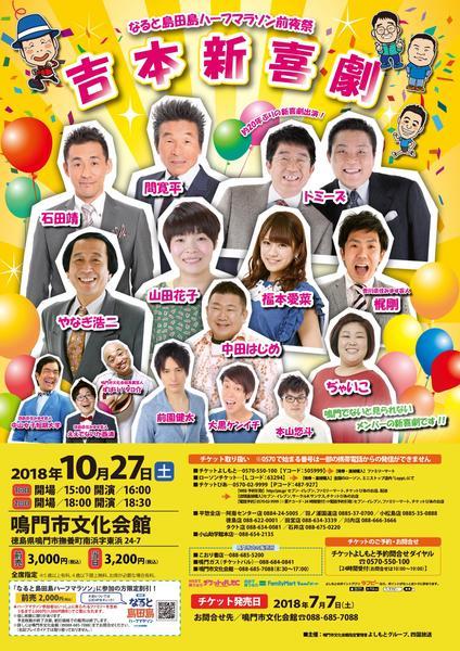 1027なるとHM前夜祭新喜劇(住芸人有).output.jpg