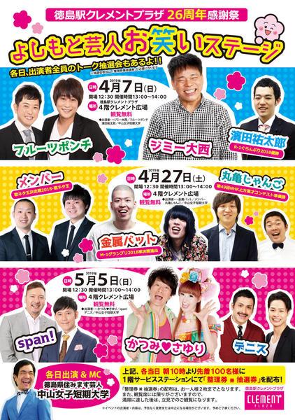 クレメント26周年よしもとお笑いステージちらし案.jpg