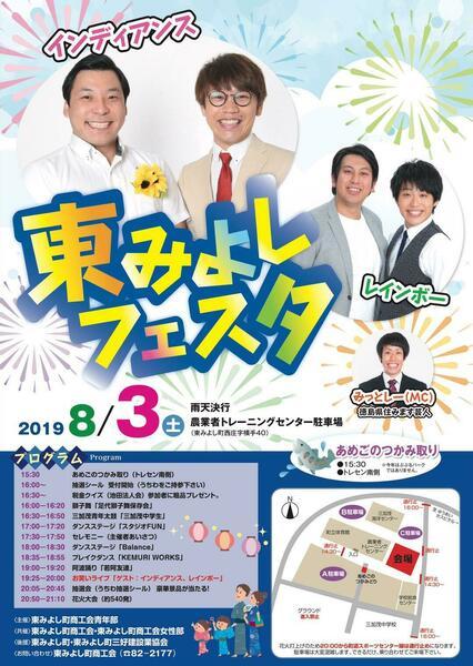 東みよしフェスタ.jpg