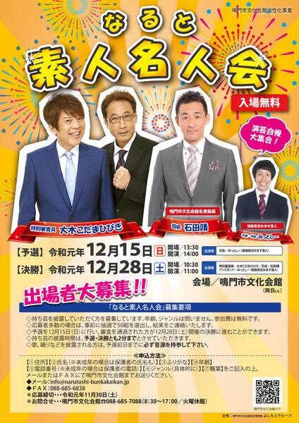 【JPG】011228年忘れよしもと祭り_素人名人会.jpg