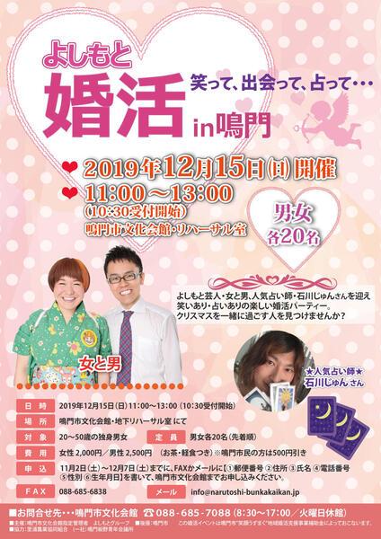 【JPG】1215婚活チラシ.jpg
